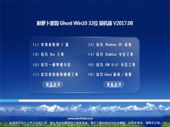 新萝卜家园Ghost Win10 x32 大神装机版v2017年08月(激活版)