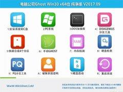 电脑公司Ghost Win10 (X64) 绿色纯净版V2017年09月(永久激活)