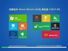 深度技术Ghost Win10 64位 修正装机版2017.09月(绝对激活)