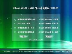 大地系统Ghost Win10 64位 笔记本通用版V2017.09月(绝对激活)