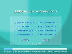 番茄花园Ghost Win10 (X32) 纯净版2017V09(永久激活)