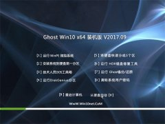 大地系统Ghost Win10 X64位 旗舰增强版v201709(免激活)