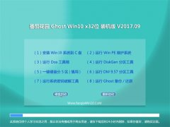 番茄花园Ghost Win10 x32位 经典极速版V2017.09月(激活版)