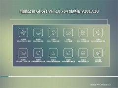 电脑公司Ghost Win10 (64位) 大师纯净版v2017.10(完美激活)