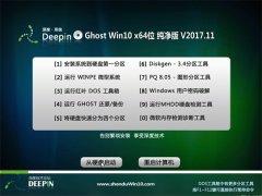 深度技术Ghost Win10 X64位 通用纯净版2017.11(免激活)