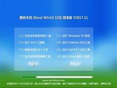 雨林木风Ghost Win10 x32 极速纯净版v2017年11月(自动激活)