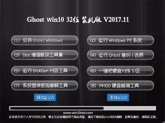 大番茄Ghost Win10 X32 全新装机版v2017.11月(完美激活)