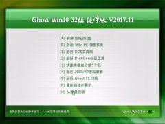 大番茄Ghost Win10 X32位 官方纯净版v2017年11月(完美激活)