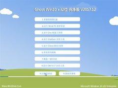 系统之家Ghost Win10 X32位 通用纯净版2017V12(绝对激活)