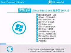 电脑公司Ghost Win10 X64位 装机纯净版V2017.12月(无需激活)