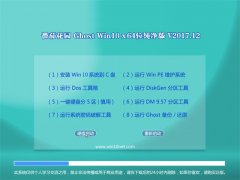 番茄花园Ghost Win10 64位 好用纯净版2017.12(免激活)