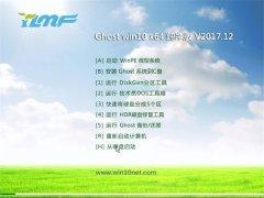 雨林木风Ghost Win10 X64位 电脑城纯净版V2017年12月(永久激活)