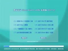 番茄花园Ghost Win10 x64 绝对装机版v201712(永久激活)