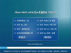 系统之家Ghost Win10 x64 笔记本通用版2017.12月(自动激活)
