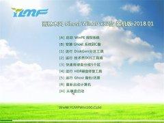 雨林木风Ghost Win10 32位 装机装机版V201801(免激活)