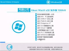 电脑公司Ghost Win10 x32 超纯纯净版V2018年01月(免激活)
