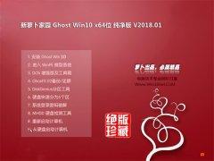 新萝卜家园Ghost Win10 x64位 装机纯净版2018v01(绝对激活)