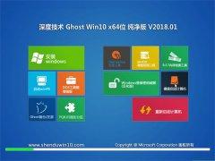 深度技术Ghost Win10 (X64) 精选纯净版2018.01(永久激活)