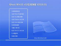 中关村Ghost Win10 X32位 增强纯净版2018年01月(永久激活)