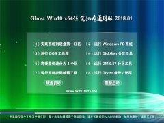 中关村Ghost Win10 x64位 笔记本通用版v2018.01月(自动激活)
