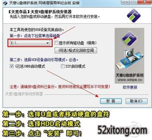 天意u盘启动盘制作工具兼容版2.6.4