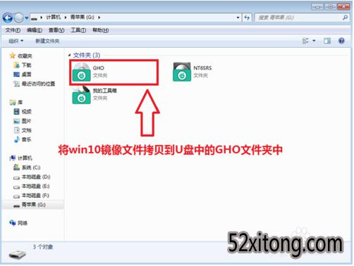 青苹果u盘启动盘制作工具V5.2.8装机启动版