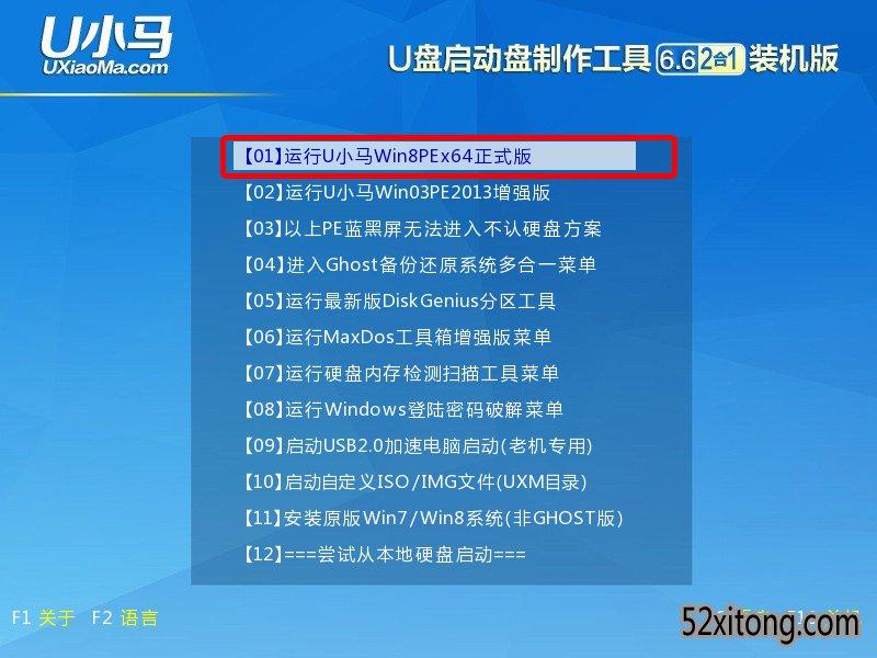 u盘启动盘制作工具u小马V17.4免费版