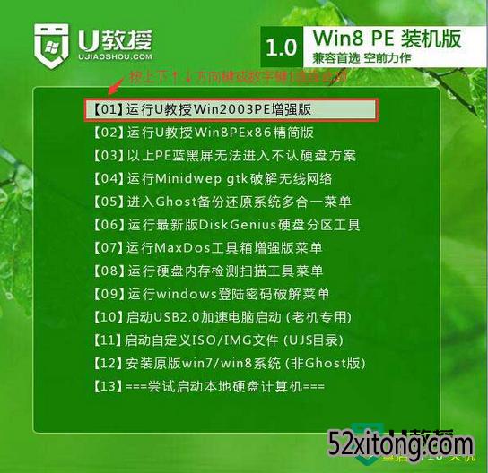 u教授u盘启动盘制作工具V15.7绿色版