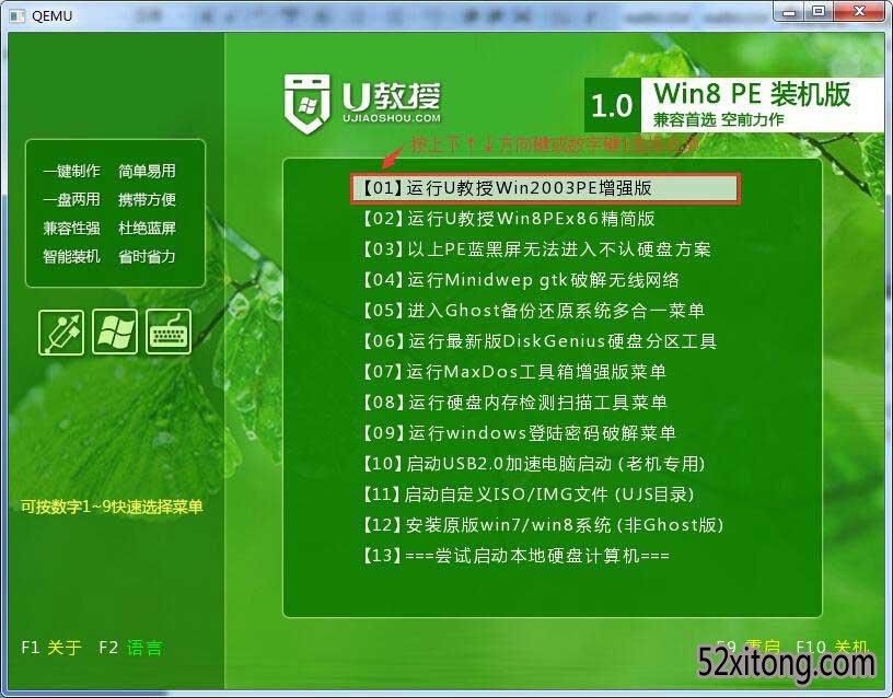 u盘启动盘制作工具u教授V5.9.3精简版