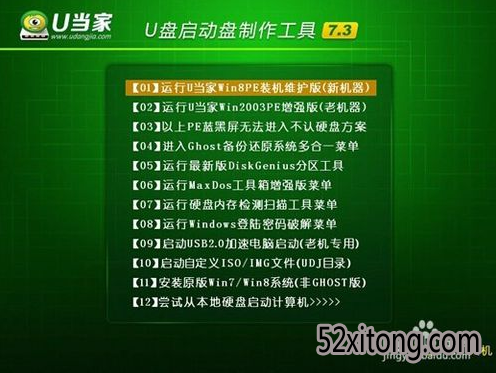 u盘启动盘制作软件u当家V8.9.2装机版