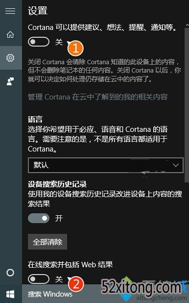 """▲不关闭Cortana不会显示下方""""在线搜索并包括Web结果""""选项"""