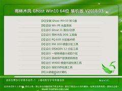 雨林木风Ghost Win10 X64 专业优化版V2018年03月(无需激活)