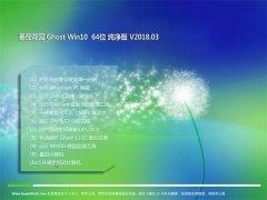番茄花园Ghost Win10 64位 精选纯净版V201803(自动激活)