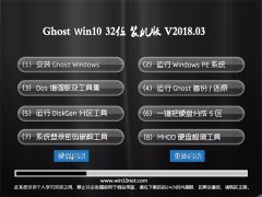 老毛桃Ghost Win10 X32位 电脑城装机版v2018.03月(激活版)
