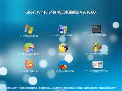 老毛桃Ghost Win10 64位 笔记本通用版v2018.03月(完美激活)