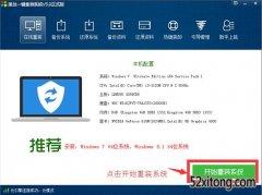屌丝一键重装中关村旗舰版系统工具官网版8.2.9
