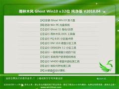 雨林木风Ghost Win10 (X32) 完美纯净版2018年04月(无需激活)
