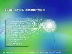 番茄花园Ghost Win10 X32位 安全防护版2018v04(完美激活)
