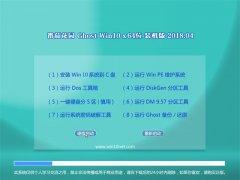 番茄花园Ghost Win10 X64位 游戏体验版V201804(自动激活)