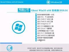 电脑公司Ghost Win10 x64位 极速稳定版V201804(绝对激活)