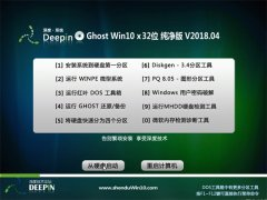 深度技术Ghost Win10 X32位 纯净版v2018.04(完美激活)