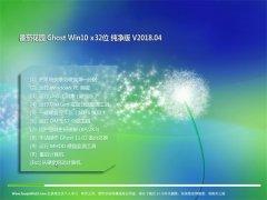番茄花园Ghost Win10 (X32) 推荐纯净版v2018.04(免激活)