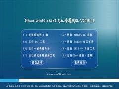 电脑店Ghost Win10 X64 笔记本通用版v201804(免激活)