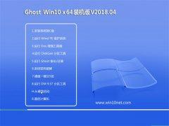 技术员联盟Ghost Win10 x64 电脑城装机版2018年04月(免激活)