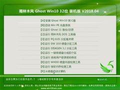 雨林木风Ghost Win10 (32位) 完美装机版2018.04月(免激活)