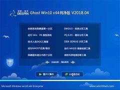 深度技术Ghost Win10 x64位 完美纯净版V201804(绝对激活)