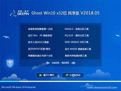 深度技术Ghost Win10 X32 装机纯净版2018年05月(绝对激活)