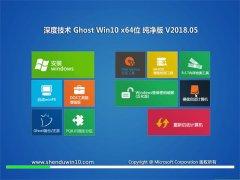 深度技术Ghost Win10 X64 全新纯净版V201805(激活版)