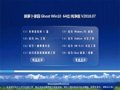 新萝卜家园Ghost Win10 x64 特别纯净版V2018年07月(免激活)