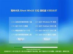 雨林木风Ghost Win10 X32位 极速装机版v2018.07月(免激活)